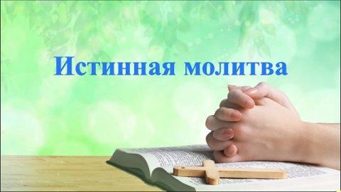 Песни про Бога | «Истинная молитва» | Как правильно молиться