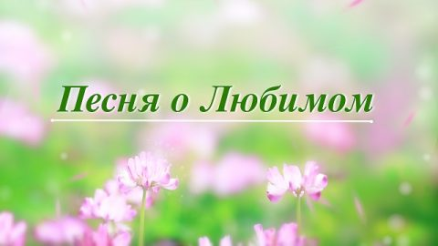 Песня о Любимом,Музыка про Бога