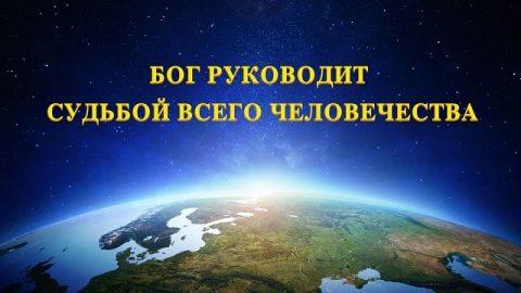 Бог руководит судьбой всего человечества