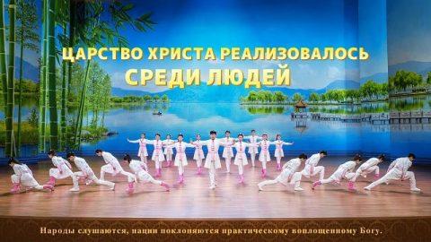 Христианские танцы