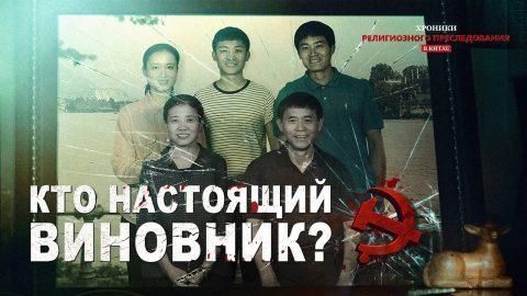 Гонения христиан в китае | Хроники Религиозного Преследования в Китае (1) «Кто настоящий виновник?»