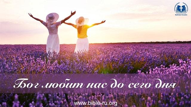 Бог любит нас до сего дня