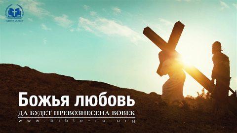 Трогательные христианские стихи - Божья любовь да будет превознесена вовек