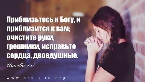 О молитве в библии - Православный молитвослов