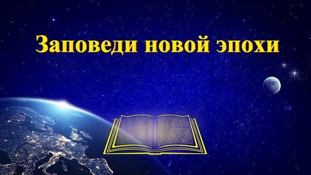 Заповеди новой эпохи