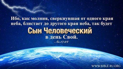 Второе пришествие Христа пророчества - Ключевые стихи из Библии