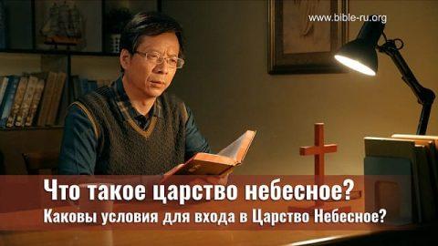 Что такое Царство Небесное? Каковы условия для входа в Царство Небесное?