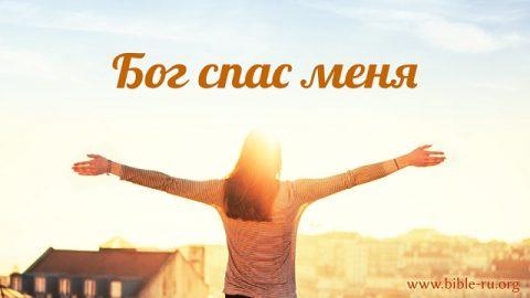 Очень трогательные христианские стихи - Бог спас меня