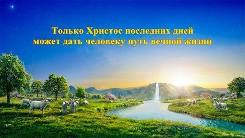 Только Христос последних дней может дать человеку путь вечной жизни