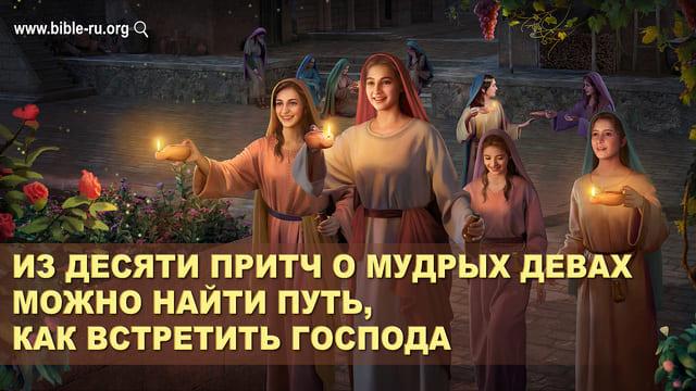 Притча о десяти девах – новое толкование
