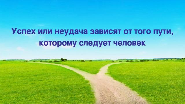 Успех или неудача зависят от пути, которым идет человек