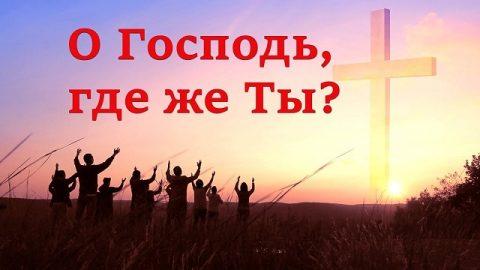 Христианское прославление «О Господь, где же Ты?»