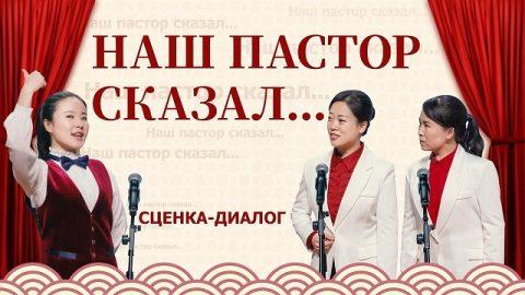 «Наш пастор сказал...» Русская озвучка