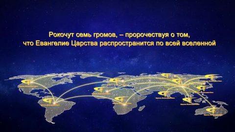 Рокочут семь громов, пророчествуя о том, что Евангелие Царства распространится по всей вселенной