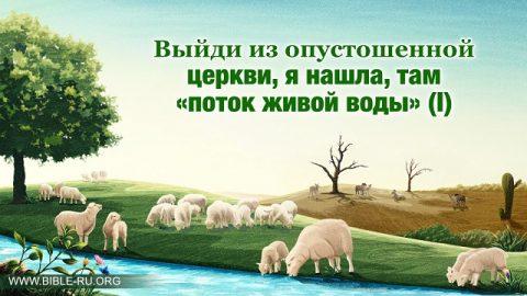 Выйди из опустошенной церкви, я нашла, там «поток живой воды» (I)