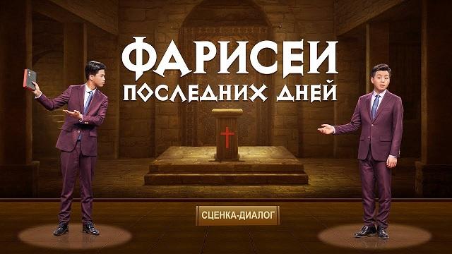 «Фарисеи последних дней» Кто препятствует христианам встретить пришествие Господа?