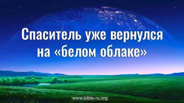 приход иисуса