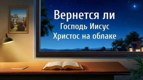 Как нужно относиться к пророчеству о втором пришествии Христа
