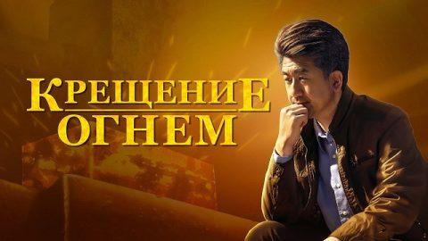 Фильмы о вере «Крещение огнем» Неминуемый путь в Царство Небесное