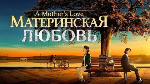 Христианские фильмы для детей «Материнская любовь» Как дать ребенку настоящую любовь