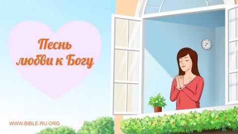 2019 Христианские стихи о любви Божьей - Песнь любви к Богу