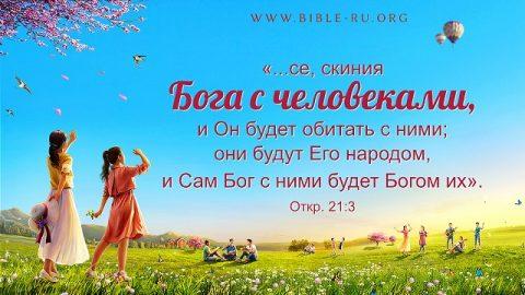 7 стихов из Библии о новых земле и небе