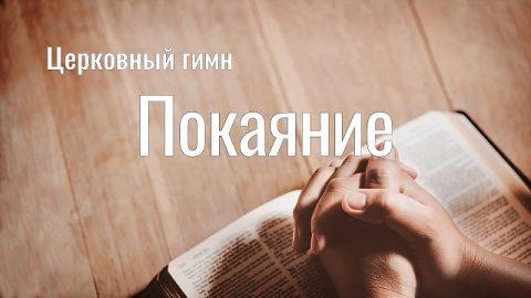 2019 Затрагивающие души христианские песни «Покаяние»