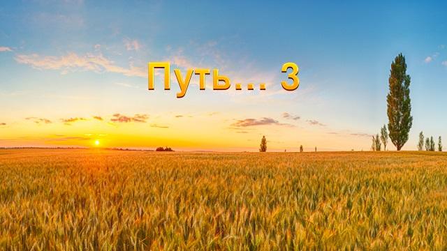 Путь… 3