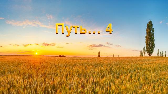 Путь… 4