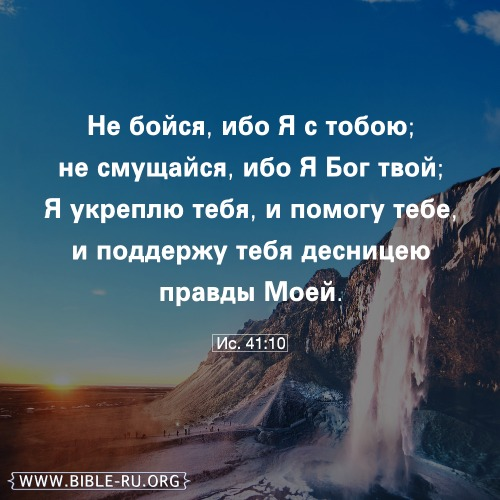 Не бойся, Бог с нами