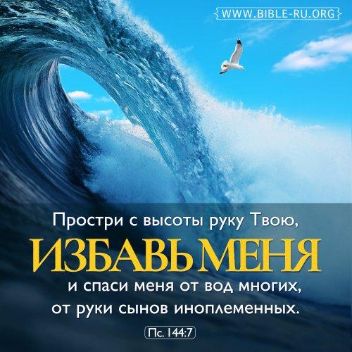 Молиться в опасностях