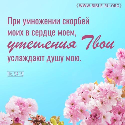 псалтирь давида 94