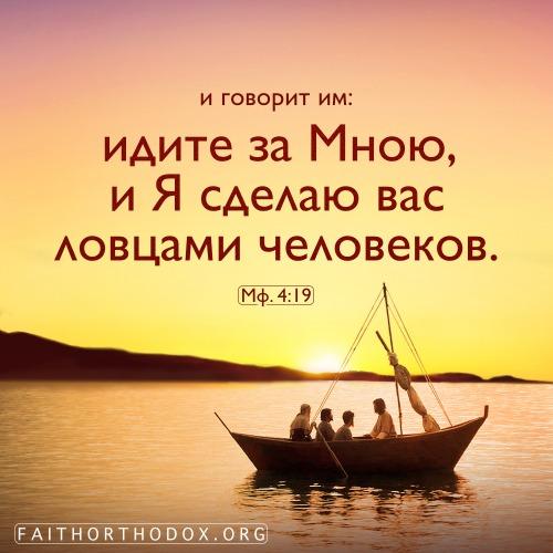 Следуй за Иисусом Христом