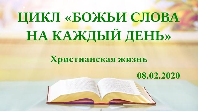 Слово Божье на каждый день «Божий труд, Божий характер и Сам Бог. Часть III» (Отрывок 15)