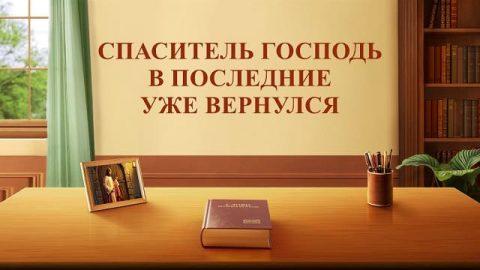 Пророчества последних дней уже сбылись - Спаситель Господь Иисус уже вернулся