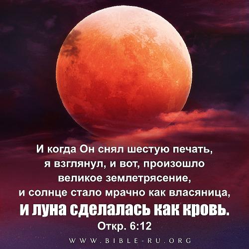 пророчества библии о конце света