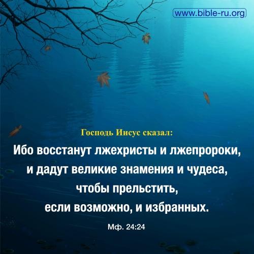евангелие от матфея читать