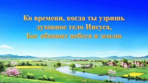 Ко времени, когда ты узришь духовное тело Иисуса, Бог обновит небеса и землю