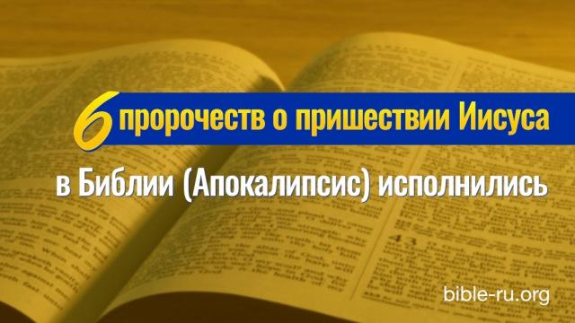 6 пророчеств о пришествии Иисуса