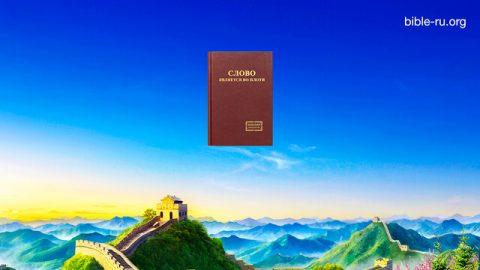 Евангелие от Иисуса: Знаешь ли ты почему Господь являет Свою работу в Китае при втором пришествии?