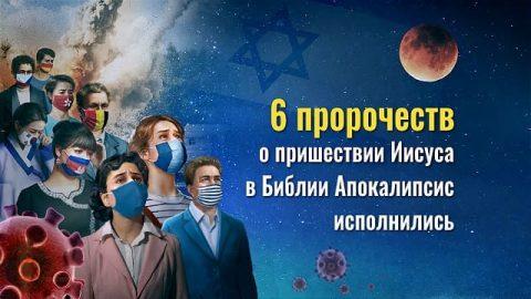 6 признаков из библейских пророчеств о втором пришествии Господа уже появились