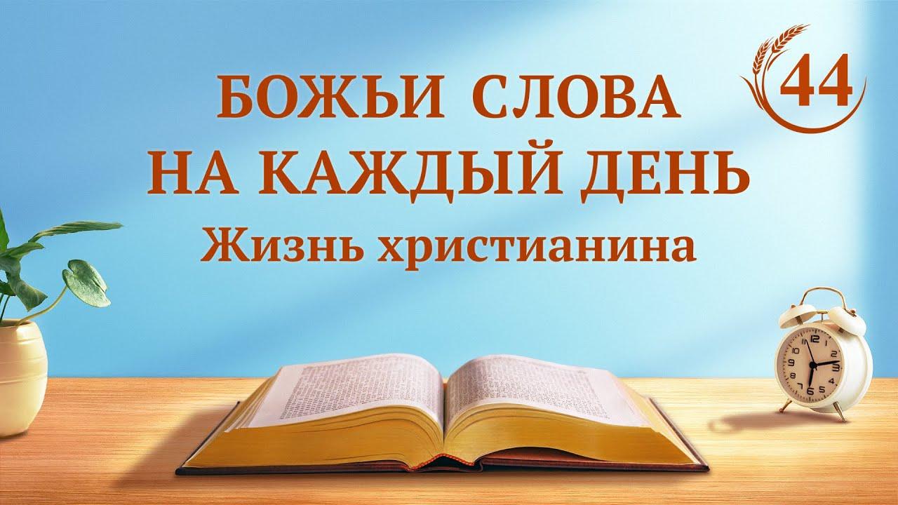 """Божьи слова на каждый день   «Спаситель уже вернулся на """"белом облаке""""»   (отрывок 44)"""