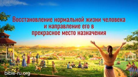 Восстановление нормальной жизни человека и направление его в прекрасное место назначения