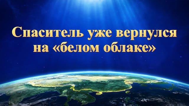 Спаситель уже вернулся на «белом облаке»
