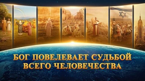 Бог повелевает судьбой всего человечества