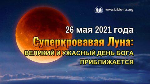26 мая 2021 года Суперкровавая Луна: Великий и ужасный день Бога приближается
